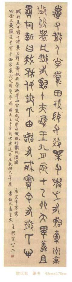中国文字的功能与嬗变