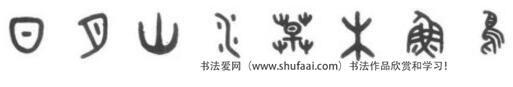 """""""日""""""""月""""""""山""""""""水""""""""草""""""""木""""""""鱼""""""""鸟"""