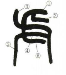 """如写篆字""""虎"""""""