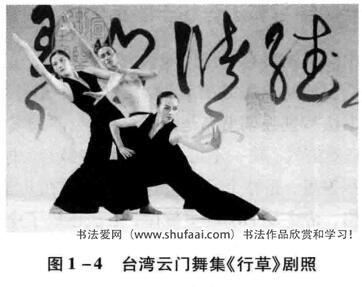 图1—4  台湾云门舞集《行草》剧照