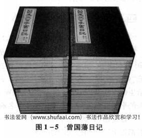 图1—5  曾国藩日记