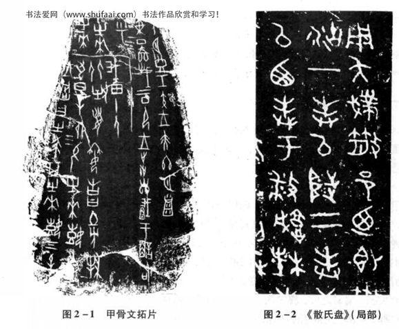 图2—1  甲骨文拓片    图2—2《散氏盘》(局部)