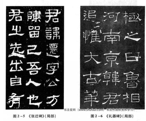 图2—5《张迁碑》(局部)  图2—6《礼器碑》(局部)