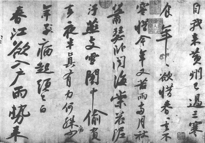 苏轼《黄州寒食诗》