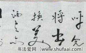 王平(子翀 ) 书法作品集