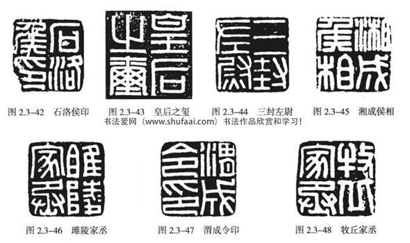 """如""""石洛侯印""""(图2.3-42)金印、""""皇后之玺""""(图2.3-43)、""""三封左尉""""(图2.3-44)、""""湘成侯相""""(图2.3-45)、""""雎陵家丞""""(图2.3-46)、""""渭成令印""""(图2.3-47)、""""牧丘家丞""""(图2.3-48)等都是武帝时期的代表作。"""