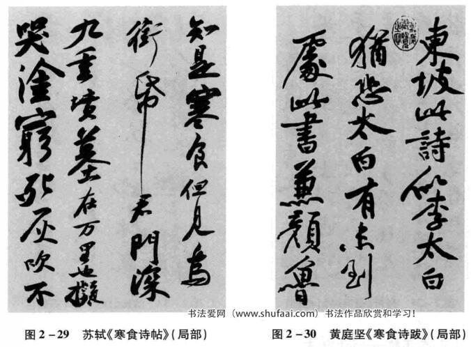 五代至宋元书法