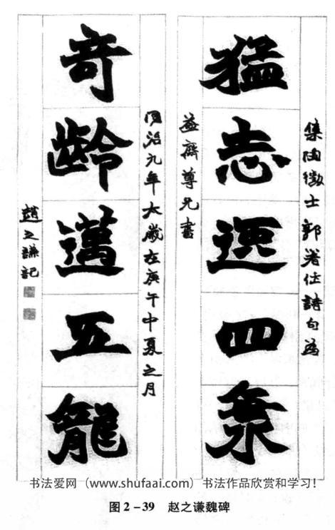 图2—39赵之谦魏碑