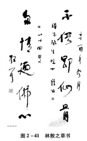 图2—4l林散之草书