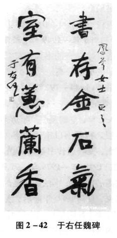图2—42于右任魏碑