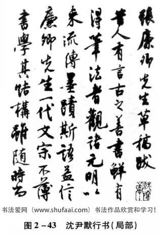 图2—43沈尹默行书(局部)