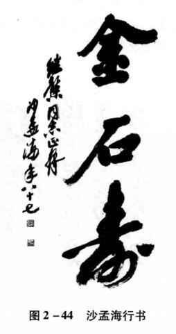 图2—44沙孟海行书