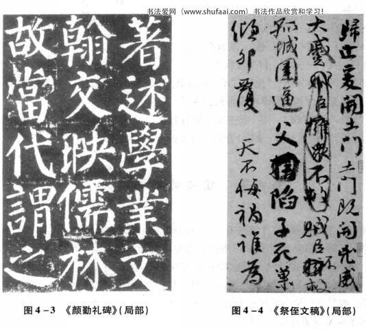 图4—3《颜勤礼碑》(局部)    图4—4《祭侄文稿》(局部)
