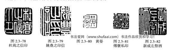 """如""""黄晏""""(图2.3-80)、""""封信愿君自发""""、""""傅褒私印""""(图2.3-81)、""""郭庆私印""""等②,与上述四方新莽私印在尺寸、字数、风格方面存在不小的差异,其中或是新朝统治太短的缘故。"""