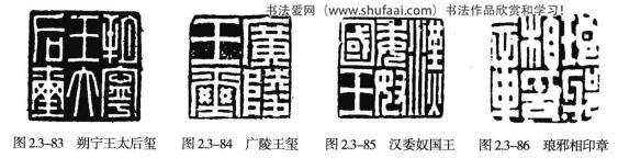 (图2.3-86)龟钮银印。