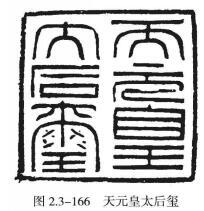 """天元皇太后玺""""(图2.3-166)"""