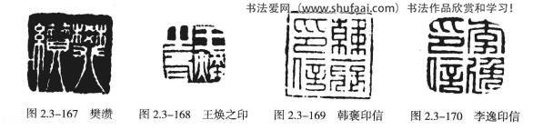 """典型者如""""韩褒印信""""(图2.3-169)、""""李逸印信""""(图2.3-170)、""""刘庆印信""""(图2.3-171)、""""宋翔印信"""""""