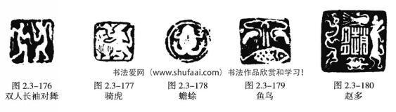 印章发展的高峰期  两汉的肖形印