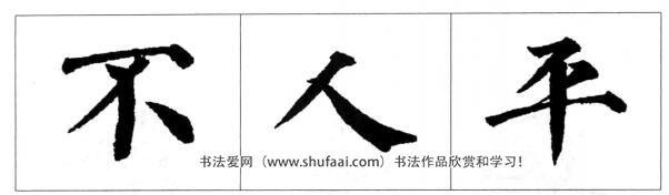 1.独体字结构