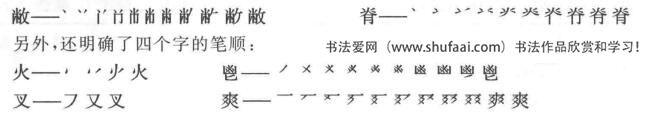 《现代汉语通用字笔顺规范》改动了两个字的笔顺: