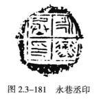 图2.3-181永巷丞印