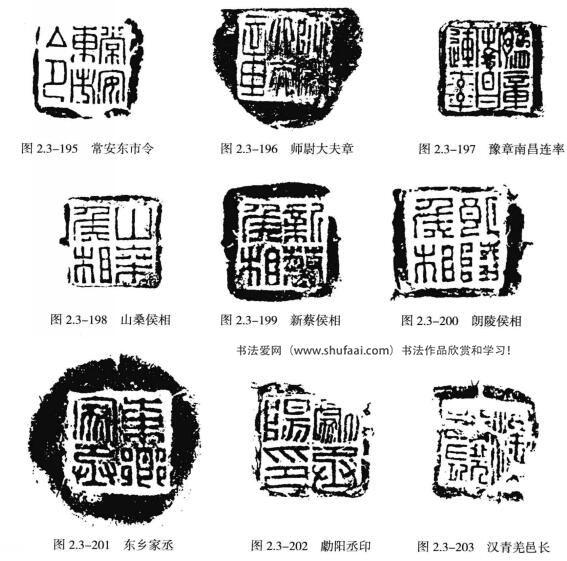 秦汉的用印遗迹