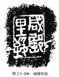 """如""""咸亭当柳恚器""""、""""安陆市亭""""、""""咸郧里致""""(图2.3-206)"""