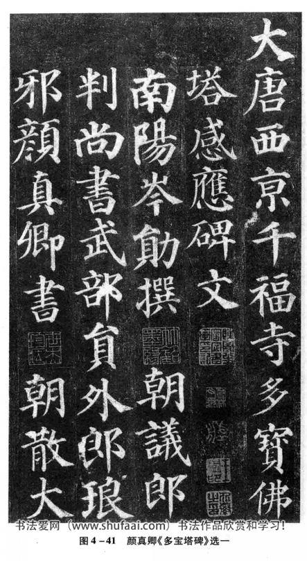 图4—4l颜真卿《多宝塔碑》选一