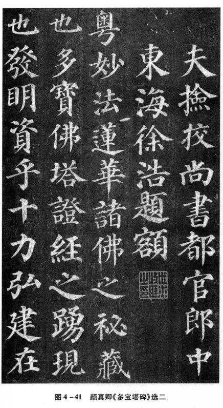 图4—41颜真卿《多宝塔碑》选二