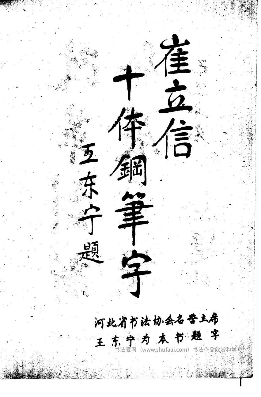 钢笔十体书法字帖 第【2】张