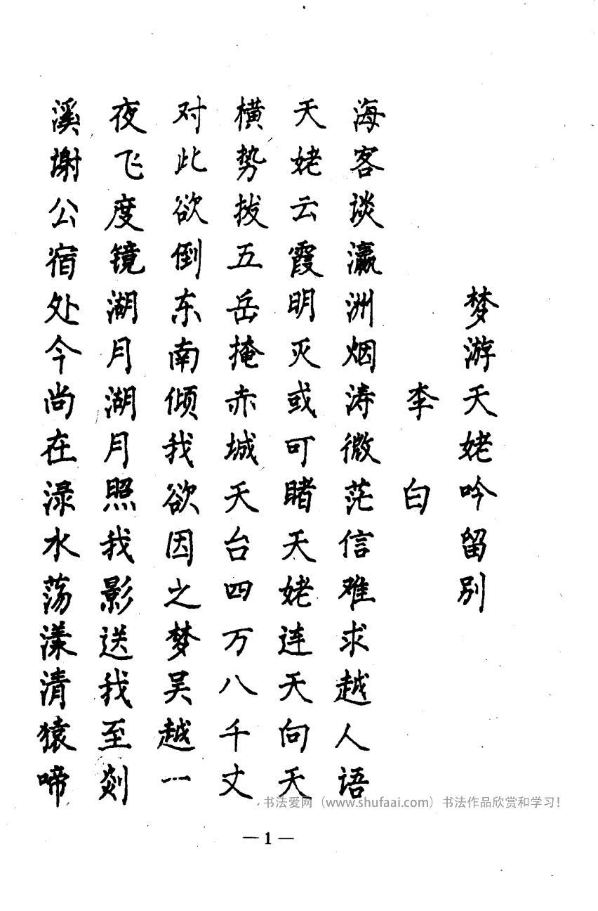 钢笔十体书法字帖 第【5】张