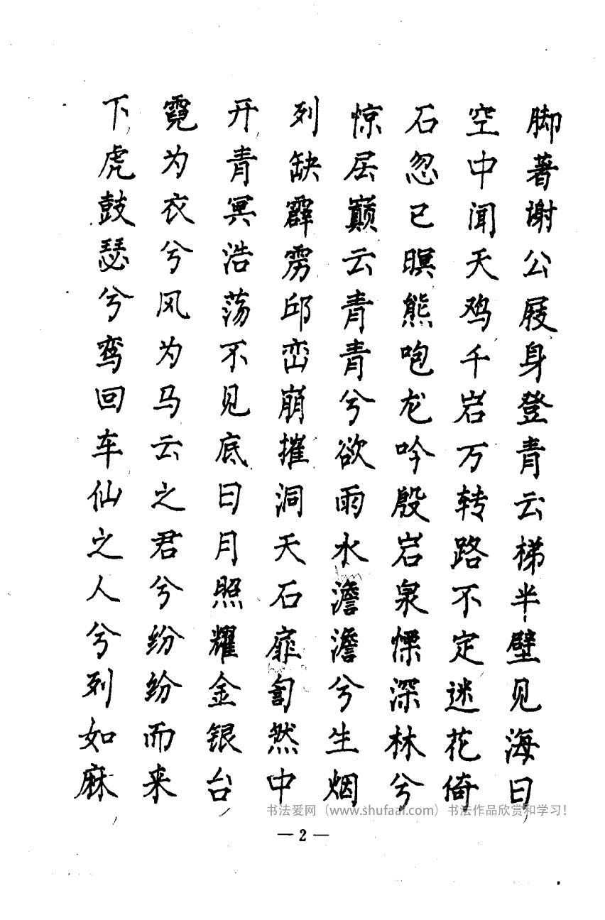 钢笔十体书法字帖 第【6】张