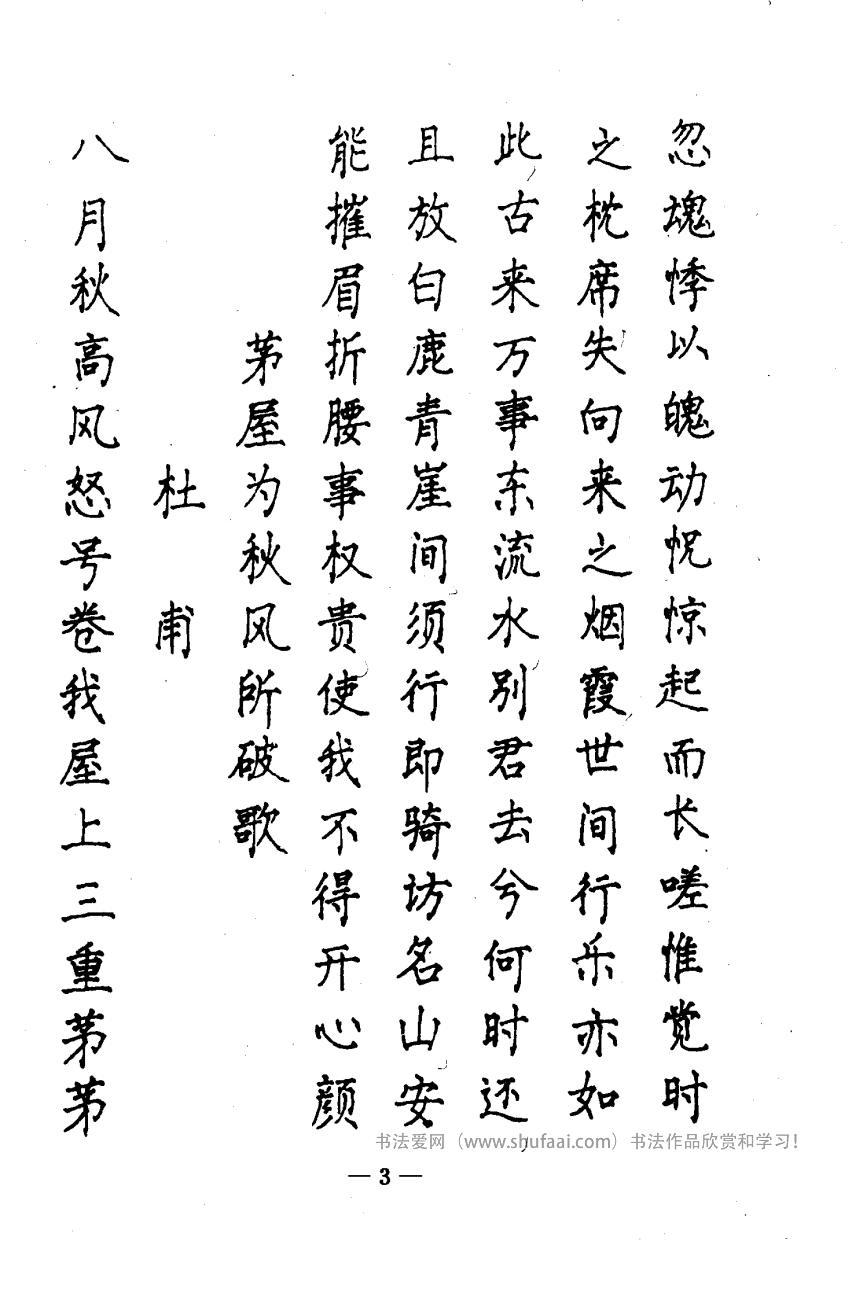 钢笔十体书法字帖 第【7】张