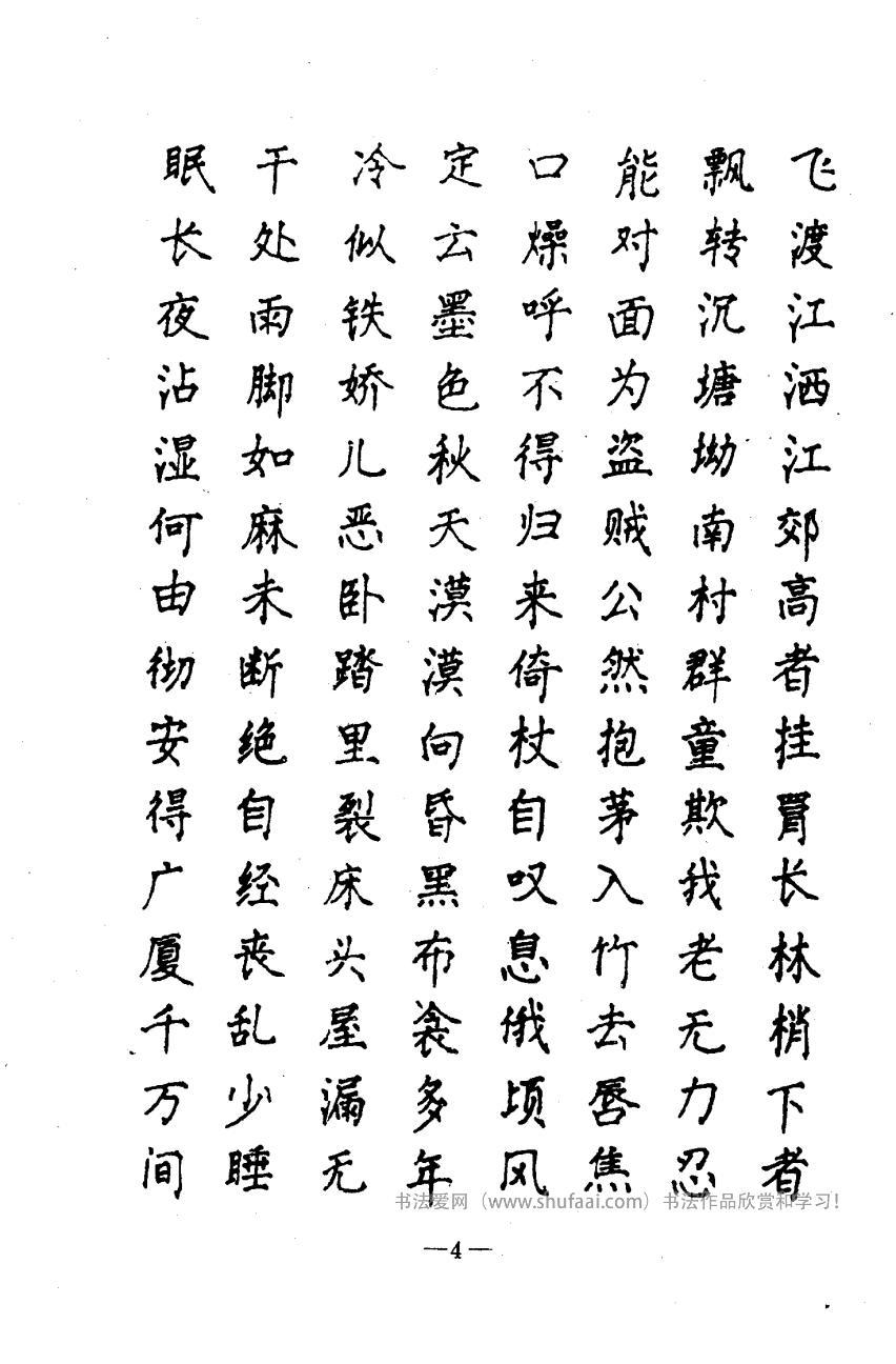 钢笔十体书法字帖 第【8】张