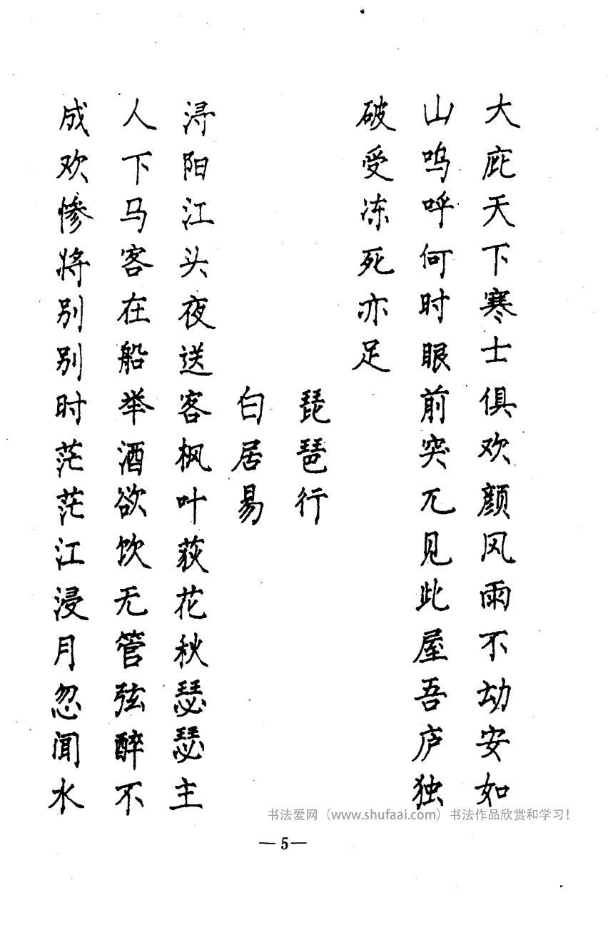 钢笔十体书法字帖 第【9】张