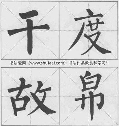 (二)藏露结合善用折笔 基本运笔方法 柳体楷诀百韵歌