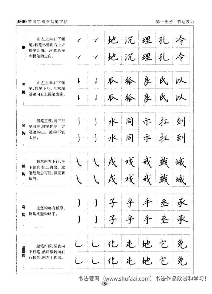 3500常用字楷书钢笔字帖 第【3】张