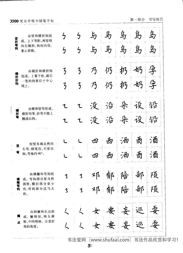 3500常用字楷书钢笔字帖 第【5】张