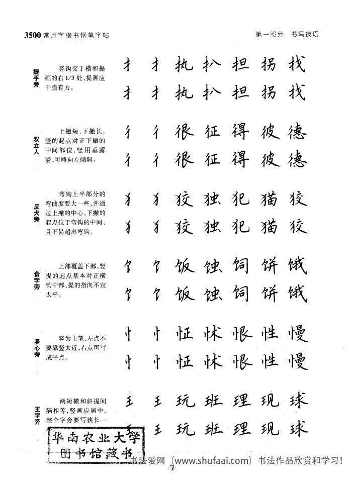 3500常用字楷书钢笔字帖 第【7】张