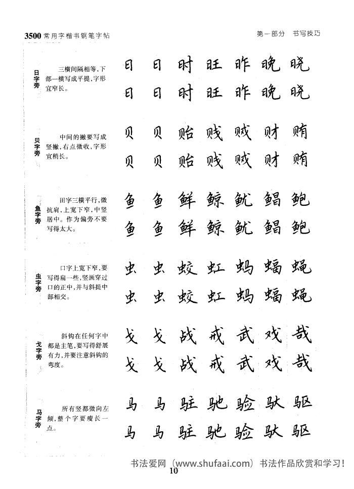 3500常用字楷书钢笔字帖 第【10】张