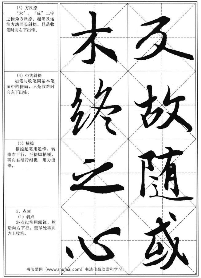 笔画 王羲之兰亭序