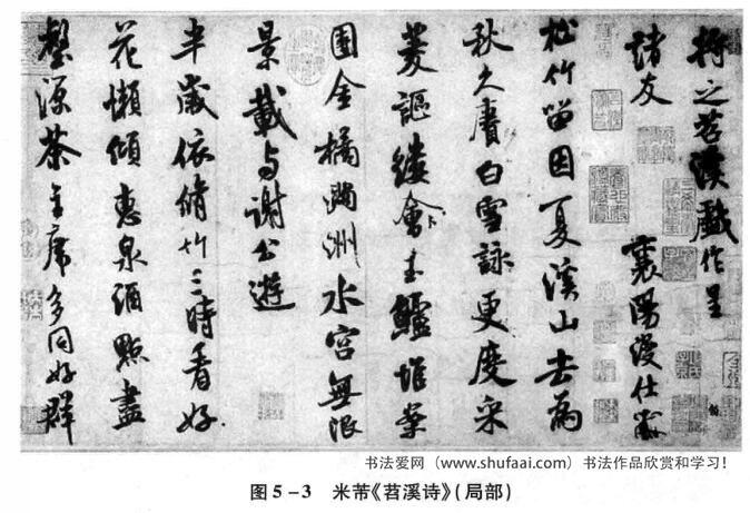 图5—3米芾《苕溪诗》(局部)
