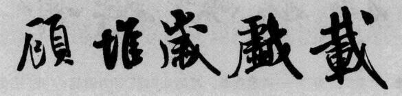 (二)右钩