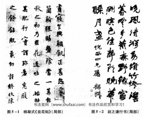 图5—1杨凝式《韭花帖》(局部)    图5—2赵之谦行书(局部)