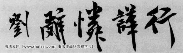 """""""米字""""竖画一般是向左倾斜,与右上倾横画相应,取欹侧之势。"""