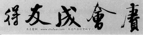 """""""米字""""撇画多曲折变化。"""