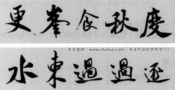 """""""米字""""捺画最富特色。"""