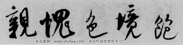 (三)背抛钩