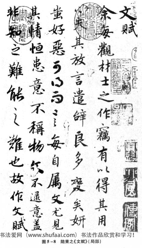 图5—8陆柬之《文赋》(局部)