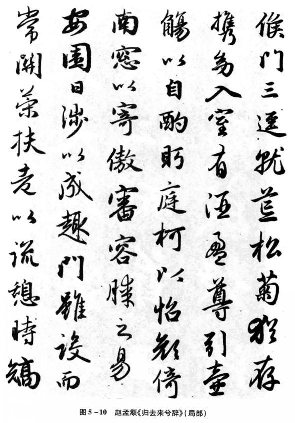 图5一10赵孟颛《归去来兮辞》(局部)